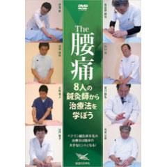 The 腰痛 8人の鍼灸師から治療法を学ぼう