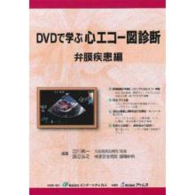 DVDで学ぶ心エコー図診断 弁膜疾患編