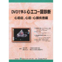 DVDで学ぶ心エコー図診断 心筋症,心筋・心膜疾患編