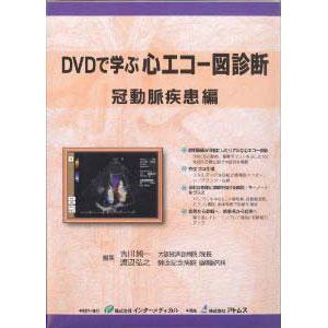 DVDで学ぶ心エコー図診断 冠動脈疾患編