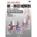 3D-CGで学ぶ肺区域解剖 -基本型から各種変異まで-