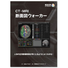 CT・MRI断面図ウォ−カー