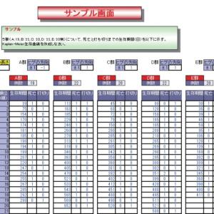 「サンプル画面」が用意されています。ここではサンプルデータで計算します。