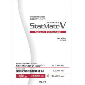 StatMate Vバリューパッケージ