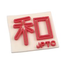 縫合練習用漢字モデル「和」