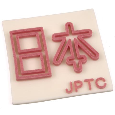 縫合練習用漢字モデル「日本」