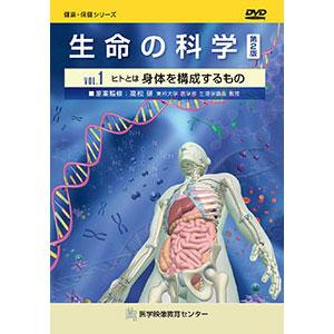 生命の科学 第2版