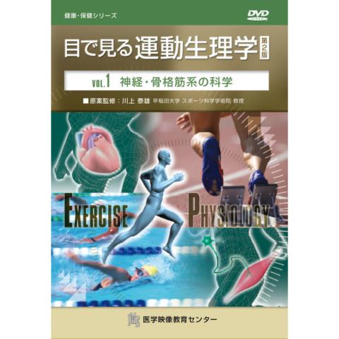 目で見る運動生理学 第2版 全6巻セット