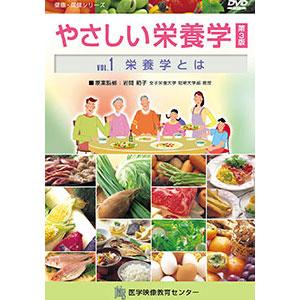 やさしい栄養学 第3版