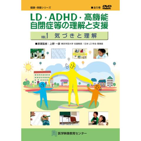 LD・ADHD・高機能自閉症等の理解と支援 全5巻セット