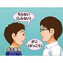 聞く・話す・算数に困難のある子どもへの理解と支援
