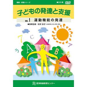 子どもの発達と支援 全5巻セット