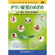 ダウン症児のめざめ 全4巻セット