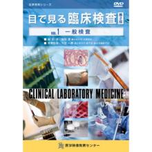 目で見る臨床検査 第2版 全10巻セット