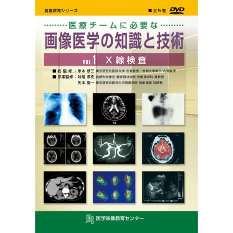 医療チームに必要な画像医学の知識と技術 全5巻セット