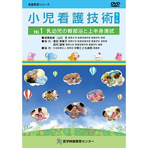 小児看護技術 第2版 全3巻セット