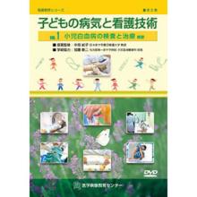 子どもの病気と看護技術 全3巻セット