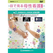 目で見る母性看護 第2版 全6巻セット