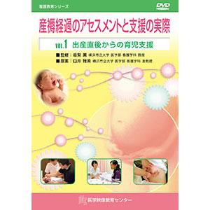 産褥経過のアセスメントと支援の実際 全4巻セット