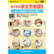 目で見る新生児看護 全4巻セット