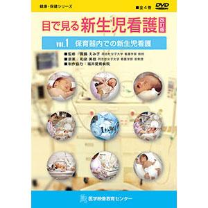 目で見る新生児看護