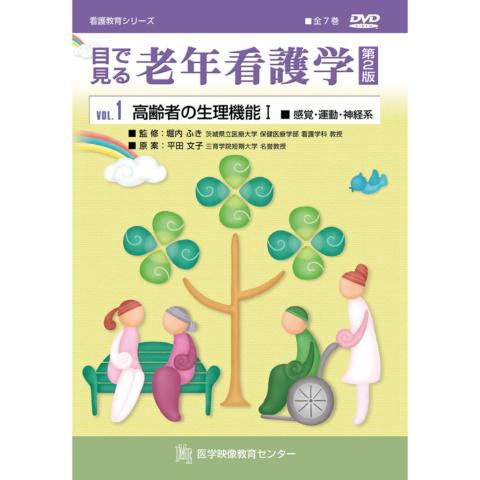 目で見る老年看護学 第2版  全7巻セット
