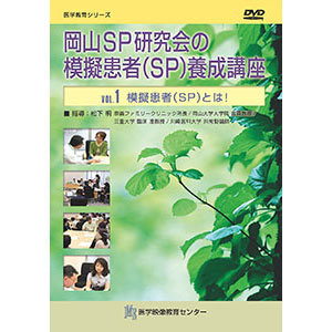 岡山SP会の模擬患者(SP)養成講座