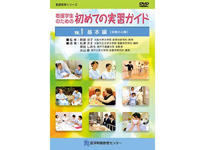 看護学生のための初めての実習ガイド
