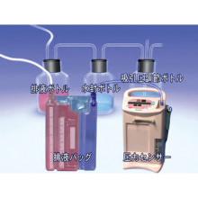 低圧持続吸引器