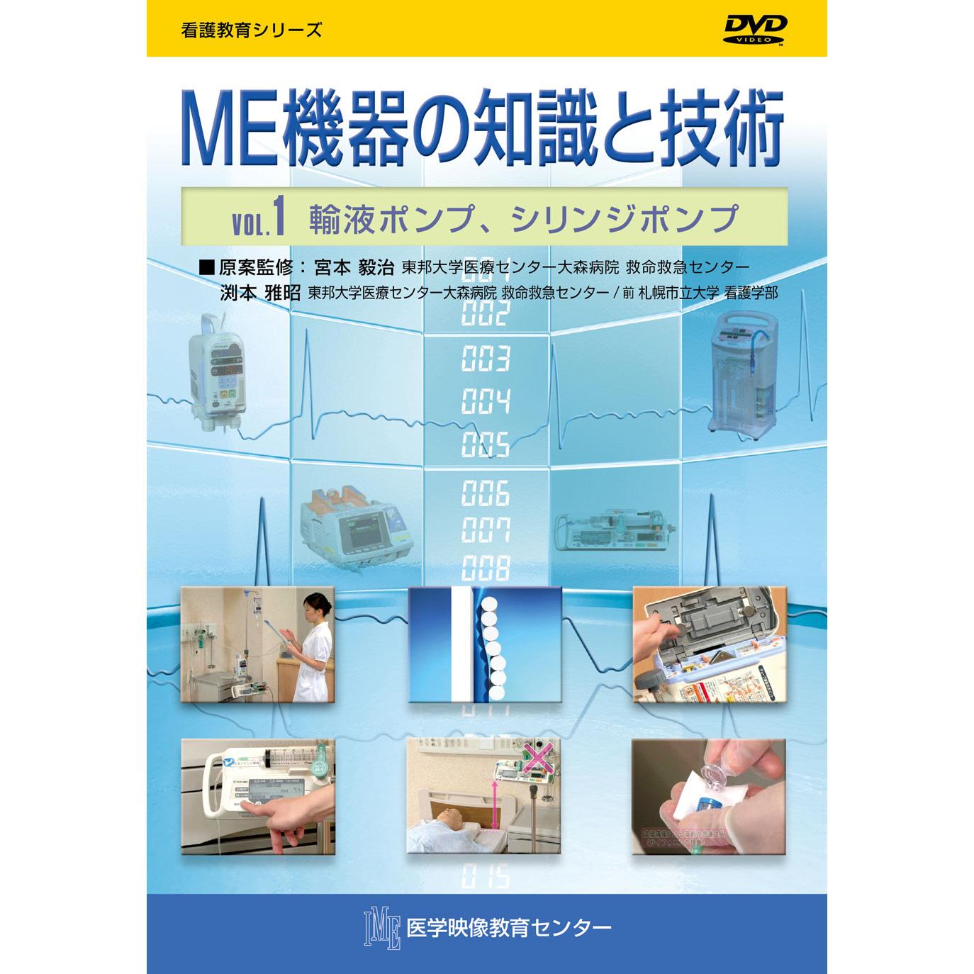 ME機器の知識と技術 全9巻セット