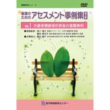 看護のためのアセスメント事例集 第2版 全12巻セット