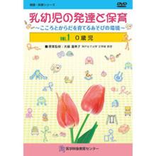 乳幼児の発達と保育 全3巻セット