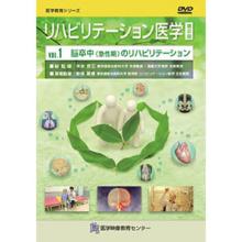 リハビリテーション医学 第2版 全20巻セット