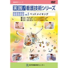 実践!看護技術シリーズ 全25巻セット