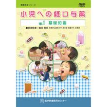 小児への経口与薬 全3巻セット