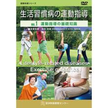 生活習慣病の運動指導