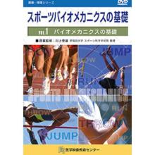 スポーツバイオメカニクスの基礎 全3巻セット