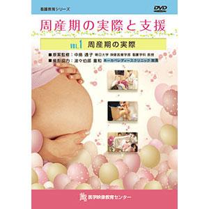 周産期の実際と支援