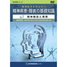 精神医学を学ぶ方へ 精神疾患・障害の基礎知識 全10巻セット