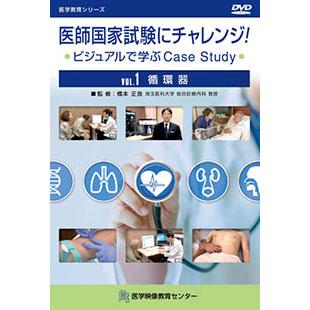 医師国家試験にチャレンジ! 〜ビジュアルで学ぶCase Study〜 【全3巻】