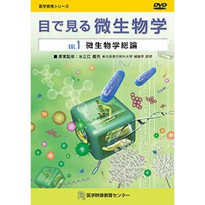 目で見る微生物学【全7巻】