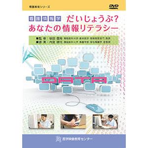 看護情報学 全3巻セット