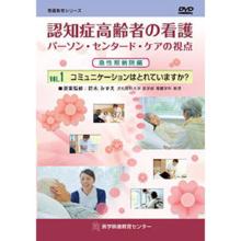 認知症高齢者の看護 パーソン・センタード・ケアの視点 全6巻セット