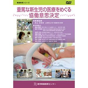 重篤な新生児の医療をめぐる協働意思決定【全1巻】