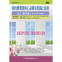 院内教育提供に必要な知識と技術 全4巻セット