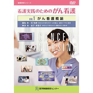 看護実践のためのがん看護 全5巻セット