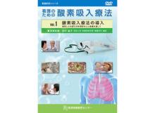 看護のための酸素吸入療法