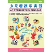 小児看護学実習 全3巻セット