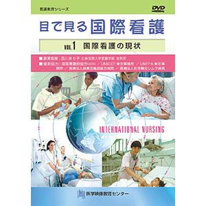 目で見る国際看護【全3巻】