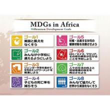 グローバルヘルス